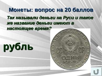 Монеты: вопрос на 20 баллов Так называли деньги на Руси и такое же название д...