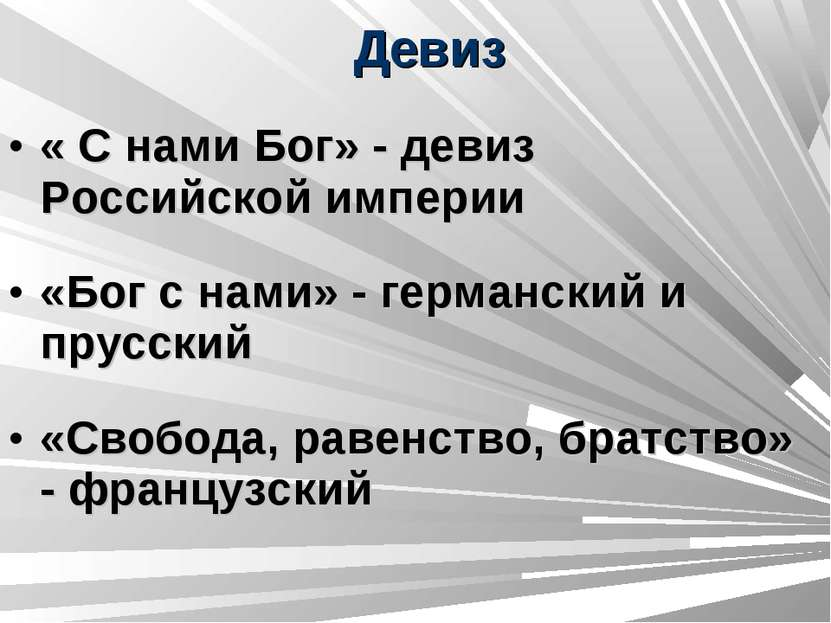 « С нами Бог» - девиз Российской империи «Бог с нами» - германский и прусский...