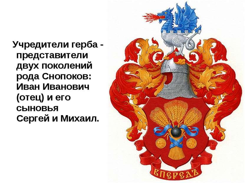 Учредители герба - представители двух поколений рода Снопоков: Иван Иванович ...