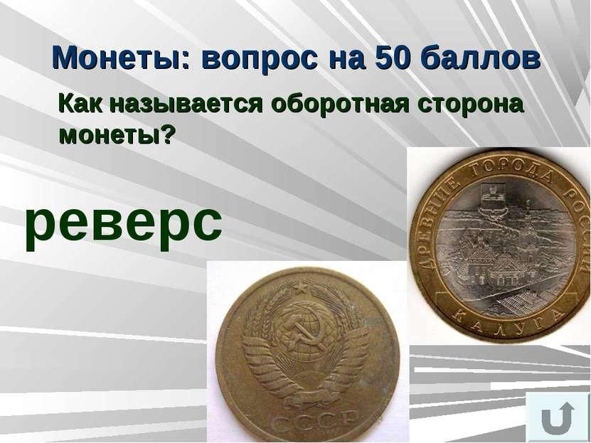 Монеты: вопрос на 50 баллов Как называется оборотная сторона монеты? реверс