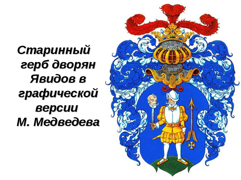 Старинный герб дворян Явидов в графической версии М. Медведева