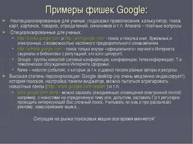 Примеры фишек Google: Неспециализированные для ученых: подсказки правописания...