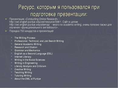 Ресурс, которым я пользовался при подготовке презентации: Презентация «Conduc...