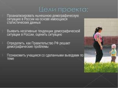 Проанализировать нынешнюю демографическую ситуацию в России на основе имеющих...
