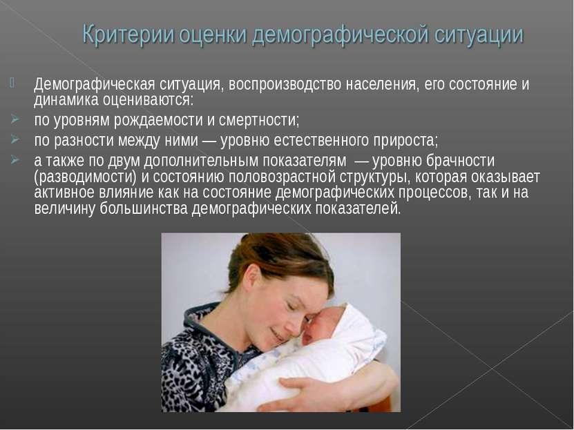 Демографическая ситуация, воспроизводство населения, его состояние и динамика...