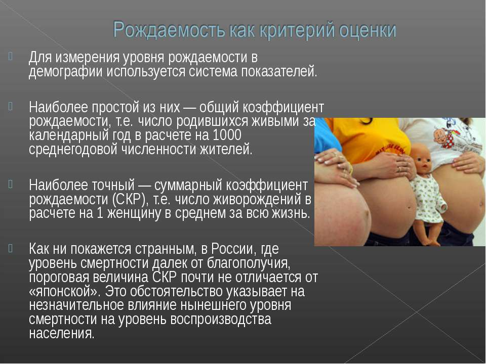 Для измерения уровня рождаемости в демографии используется система показателе...