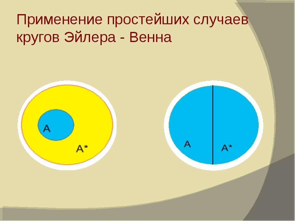Применение простейших случаев кругов Эйлера - Венна