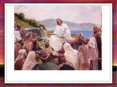 Из числа слушателей Он выбрал Себе двенадцать учеников, которые повсюду сопро...