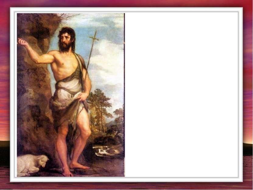 Иоанн жил скромно и бедно, носил простую одежду из верблюжьей шерсти и питалс...