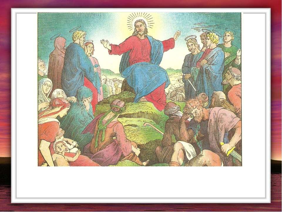 Однажды Иисус Христос взошел на холмик, а слушатели Его расположились вокруг,...