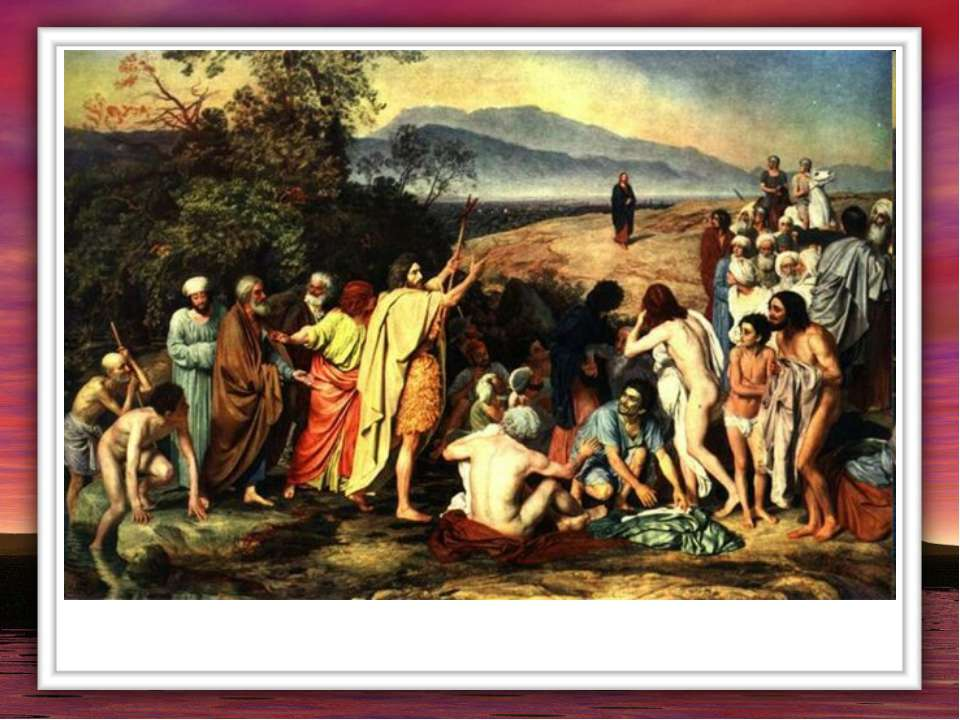 Иисус Христос также пришел к Иоанну креститься.