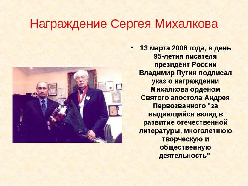 Награждение Сергея Михалкова 13 марта 2008 года, в день 95-летия писателя пре...