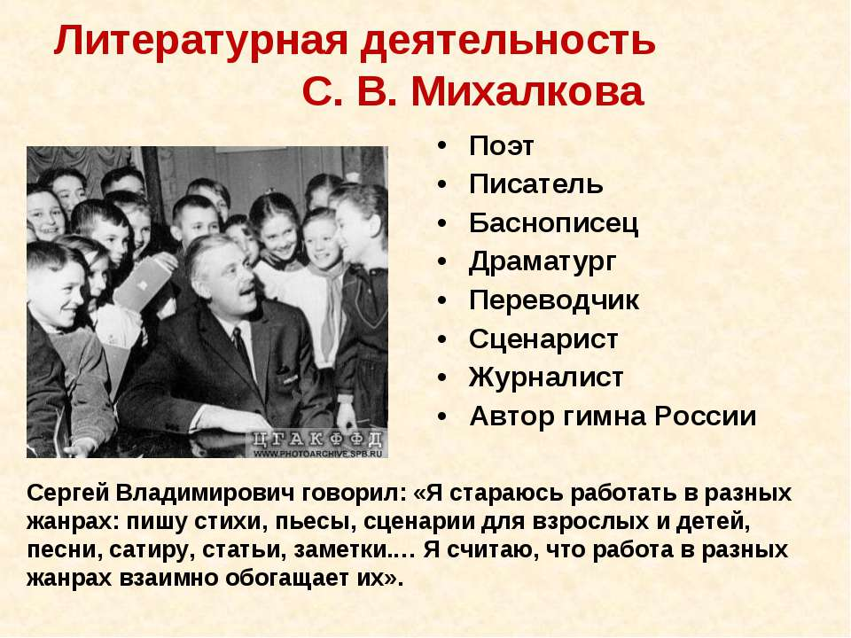 Литературная деятельность С. В. Михалкова Поэт Писатель Баснописец Драматург ...