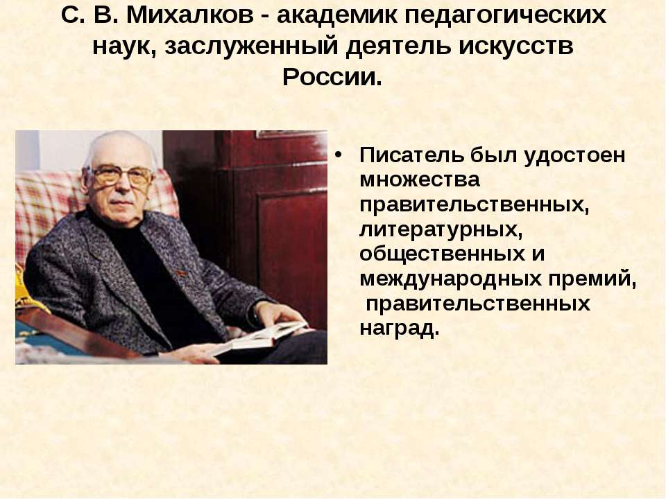С. В. Михалков - академик педагогических наук, заслуженный деятель искусств Р...