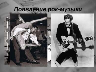 Появление рок-музыки