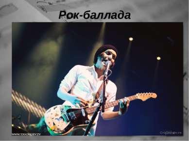 Рок-баллада Рок-баллада — тип песни в рок-музыке, представляющий собой медлен...