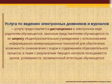 Услуга по ведению электронных дневников и журналов – услуга предоставляется д...