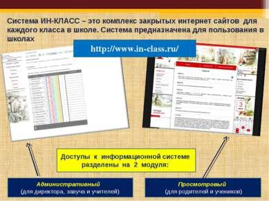 Система ИН-КЛАСС – это комплекс закрытых интернет сайтов для каждого класса в...