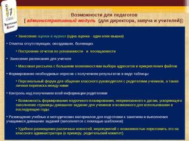 Возможности для педагогов [ административный модуль (для директора, завуча и ...