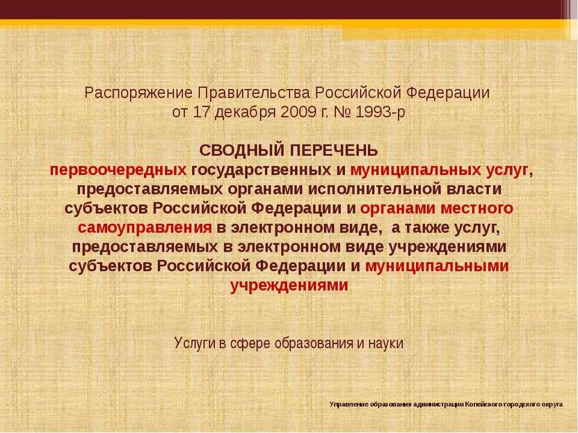 Распоряжение Правительства Российской Федерации от 17 декабря 2009г. № 1993-...