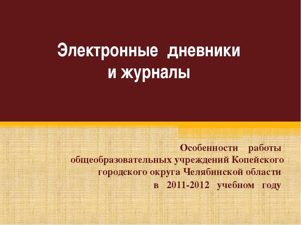 Электронные дневники и журналы Особенности работы общеобразовательных учрежде...