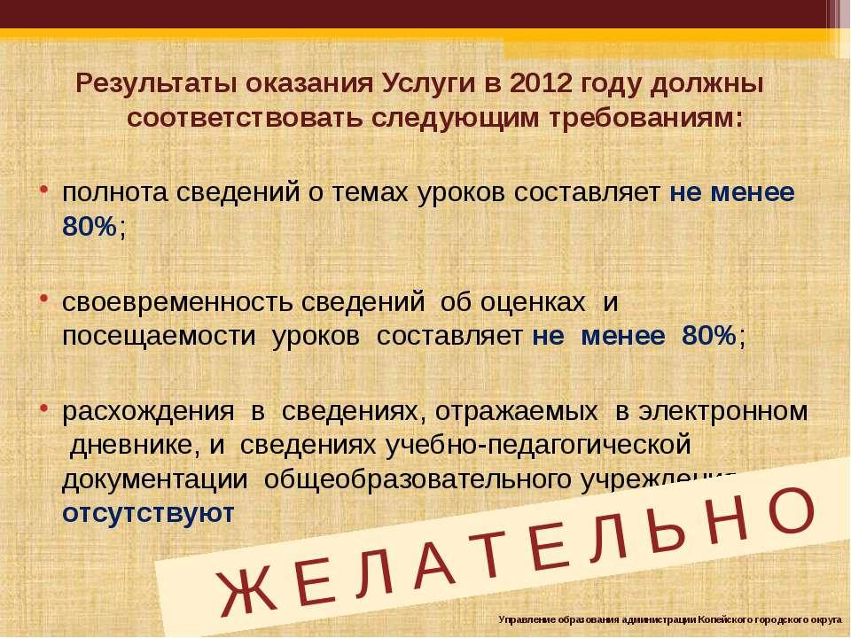 Результаты оказания Услуги в 2012 году должны соответствовать следующим требо...