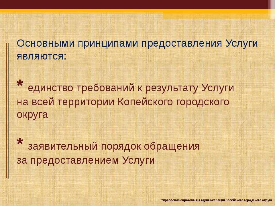 Основными принципами предоставления Услуги являются: * единство требований к ...
