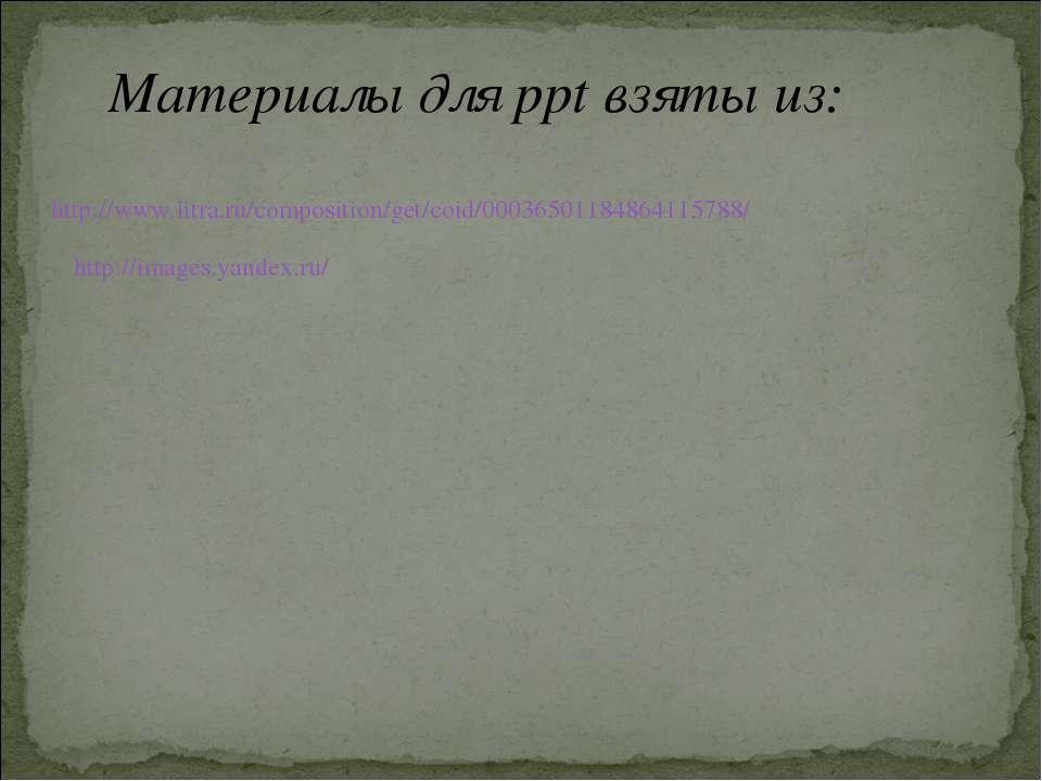 Материалы для ppt взяты из: http://www.litra.ru/composition/get/coid/00036501...