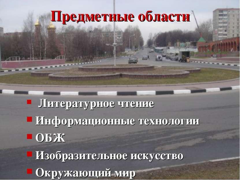 Предметные области Литературное чтение Информационные технологии ОБЖ Изобрази...