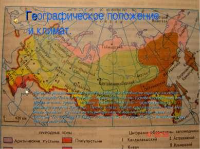 Географическое положение и климат. Арктика расположена на островах Северного ...