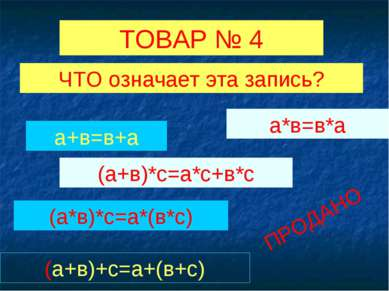 ТОВАР № 4 ЧТО означает эта запись? а+в=в+а а*в=в*а (а+в)*с=а*с+в*с (а*в)*с=а*...