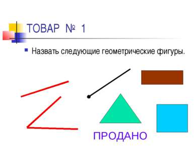 ТОВАР № 1 Назвать следующие геометрические фигуры. ПРОДАНО
