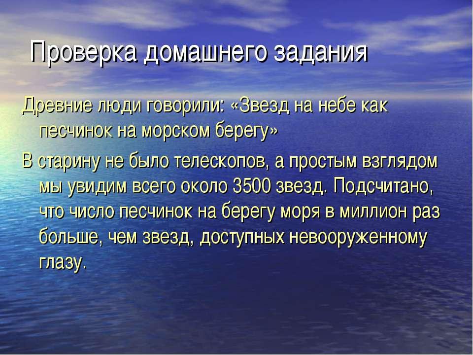 Проверка домашнего задания Древние люди говорили: «Звезд на небе как песчинок...