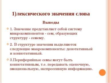 1)лексического значения слова Выводы 1. Значение представляет собой систему м...