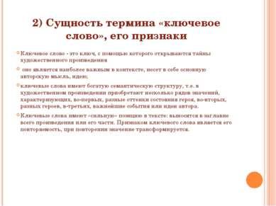 2) Сущность термина «ключевое слово», его признаки Ключевое слово - это ключ,...