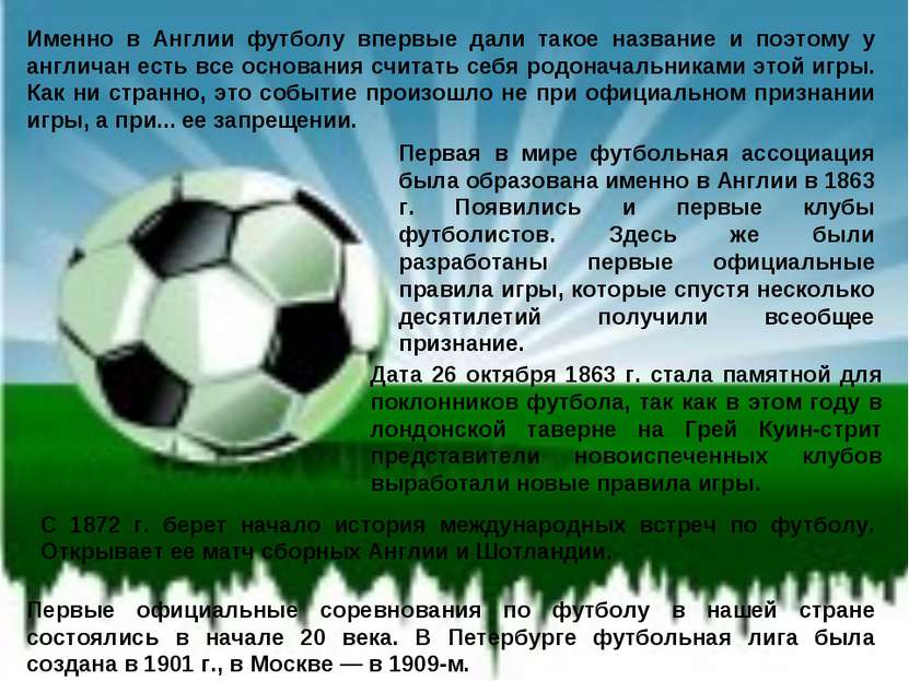 Первые официальные соревнования по футболу в нашей стране состоялись в начале...