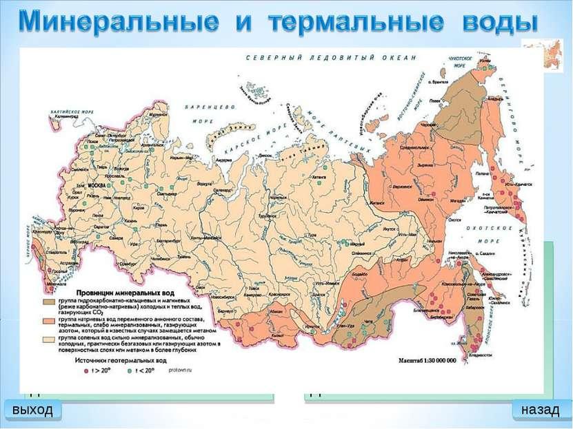 Разведано 56 месторождений термальных вод. На 20 месторождениях ведется промы...