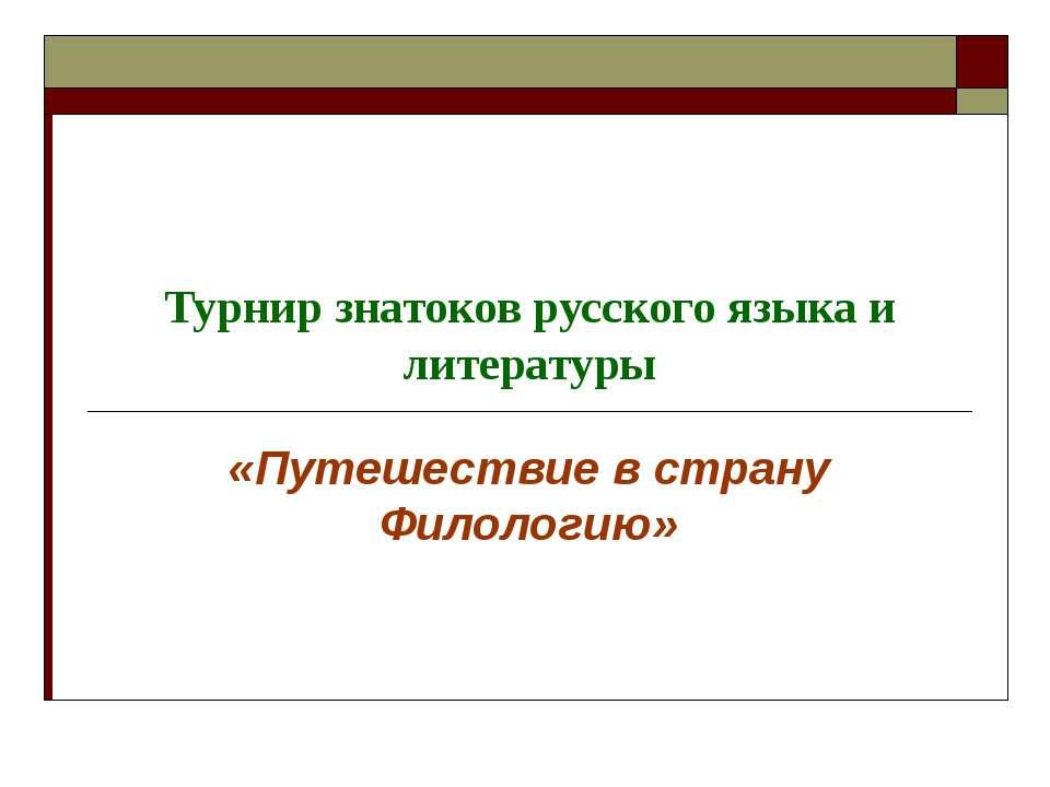 Турнир знатоков русского языка и литературы «Путешествие в страну Филологию»