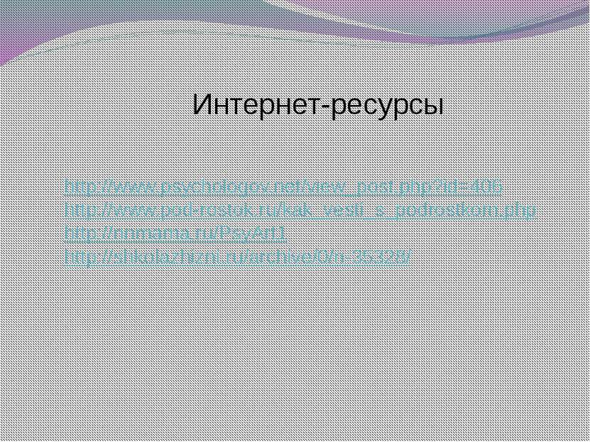 http://www.psychologov.net/view_post.php?id=406 http://www.pod-rostok.ru/kak_...