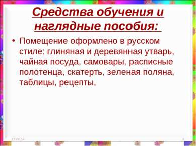 Средства обучения и наглядные пособия: Помещение оформлено в русском стиле: г...