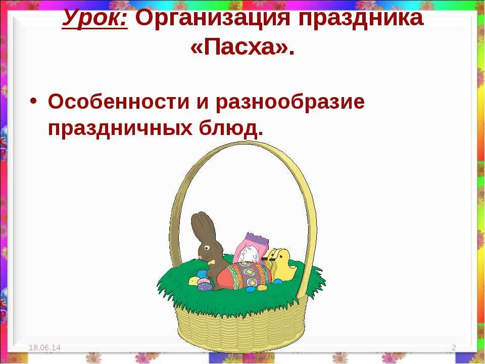 Урок: Организация праздника «Пасха». Особенности и разнообразие праздничных б...