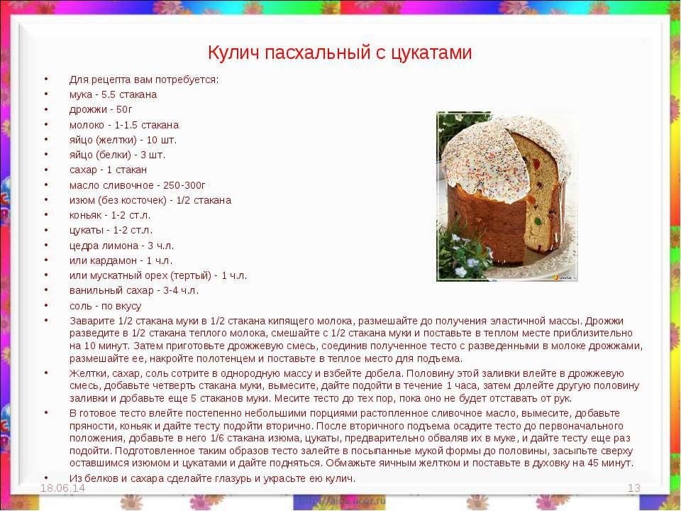 Кулич пасхальный с цукатами Для рецепта вам потребуется: мука - 5.5 стакана д...