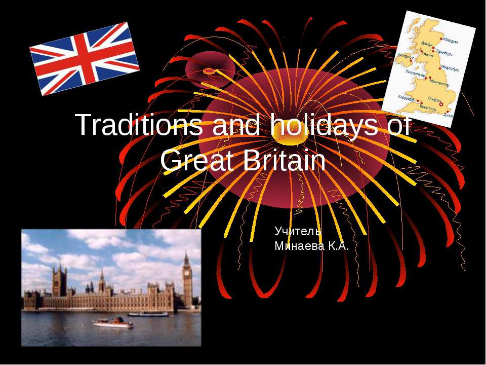 Traditions and holidays of Great Britain Учитель Минаева К.А.