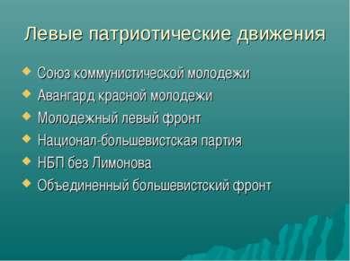 Левые патриотические движения Союз коммунистической молодежи Авангард красной...