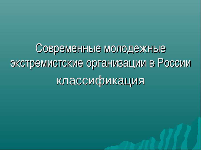 Современные молодежные экстремистские организации в России классификация