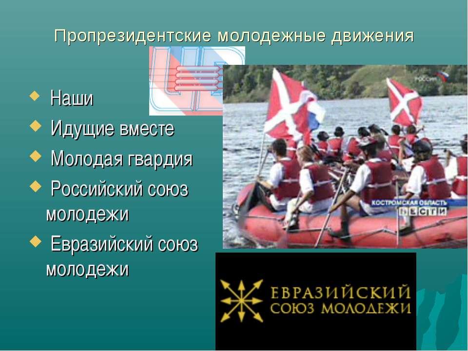 Пропрезидентские молодежные движения Наши Идущие вместе Молодая гвардия Росси...