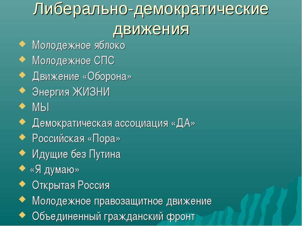 Либерально-демократические движения Молодежное яблоко Молодежное СПС Движение...