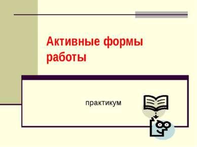 Активные формы работы практикум