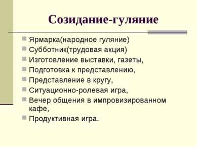 Созидание-гуляние Ярмарка(народное гуляние) Субботник(трудовая акция) Изготов...