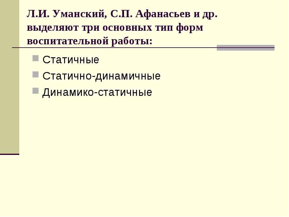 Л.И. Уманский, С.П. Афанасьев и др. выделяют три основных тип форм воспитател...